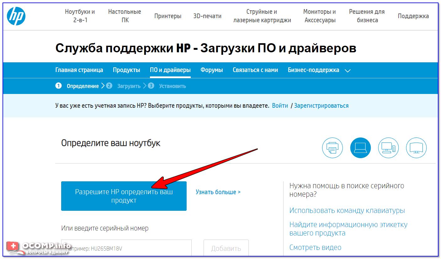 Разрешите HP определить ваш продукт