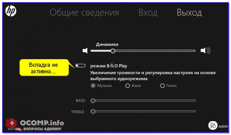 Режим B&O Play - не активен