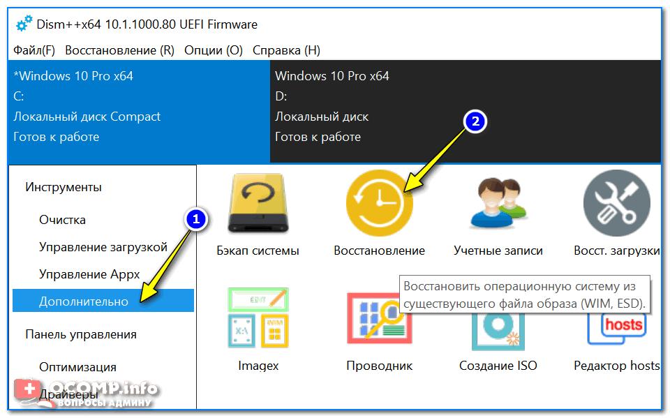 Восстановить ОС из образа ISO (Dism++)