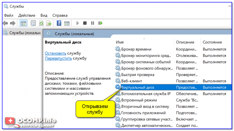 Службы (Windows 10)