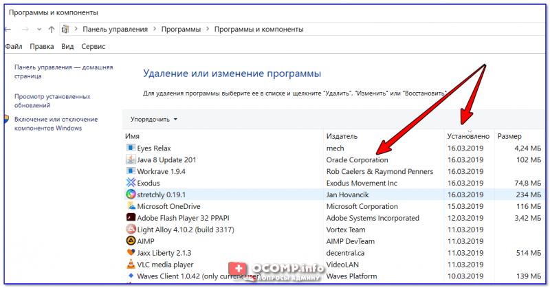 Список установленных программ / панель управления Windows