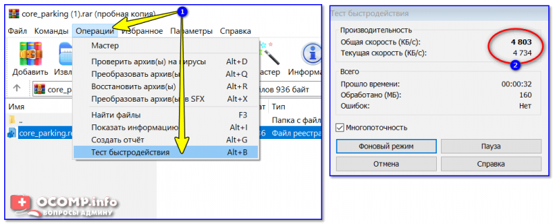 Тестирование — WinRAR