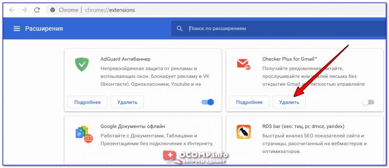 Удаление расширений в Chrome
