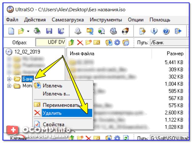 Удаляем часть файлов из ISO
