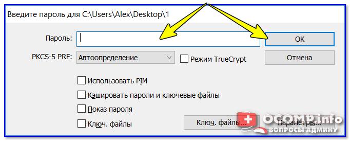 Указываем пароль
