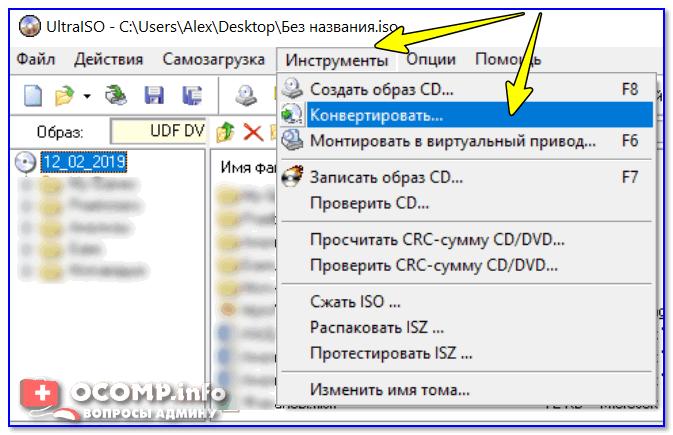 UltraISO — инструменты, конвертировать