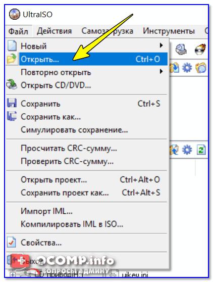 UltraISO — открыть файл