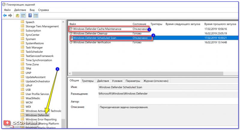 Windows Defender — отключаем периодическую проверку системы