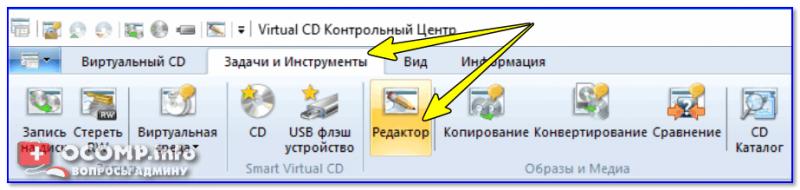 Задачи и инструменты — редактор (Virtual CD)