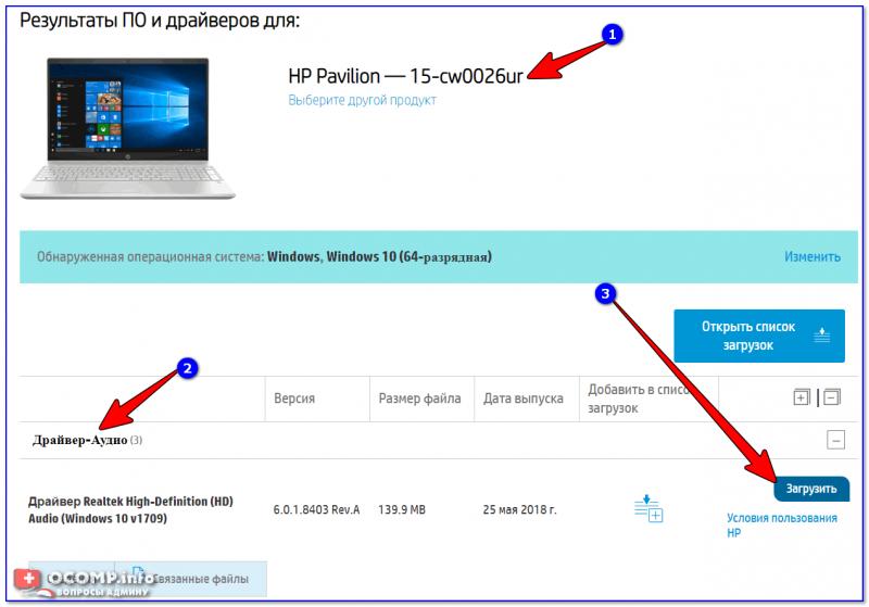Загрузить драйвер Realtek High-Definition (HD)