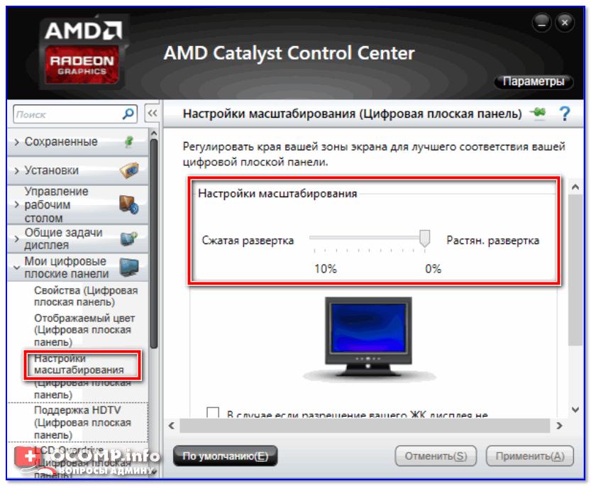 AMD Radeon — настройки масштабирования