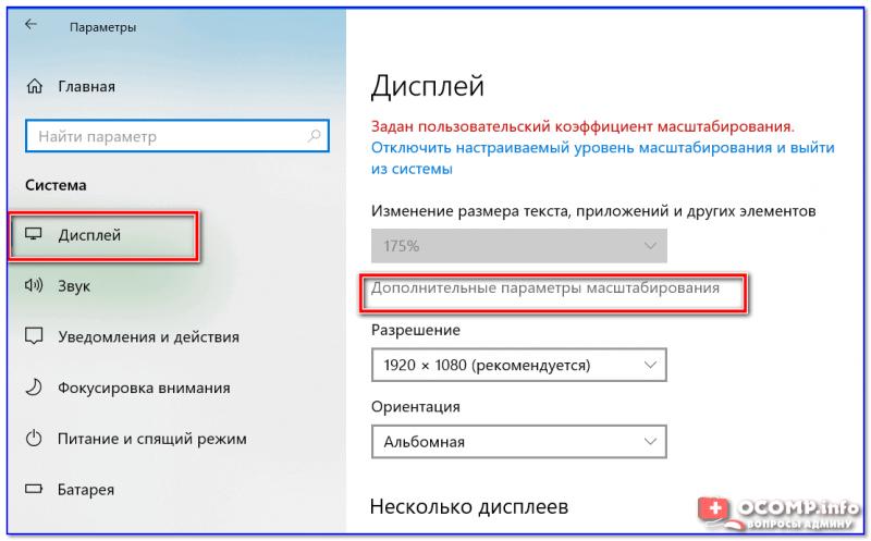 Дисплей (параметры Windows 10)