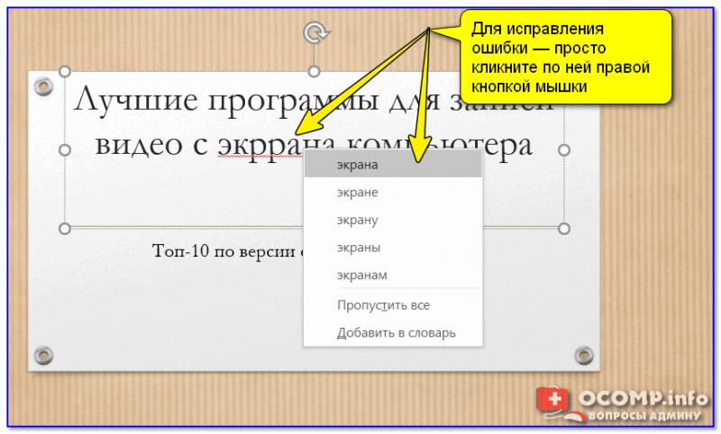 Для исправления ошибки — просто кликните по ней правой кнопкой мышки