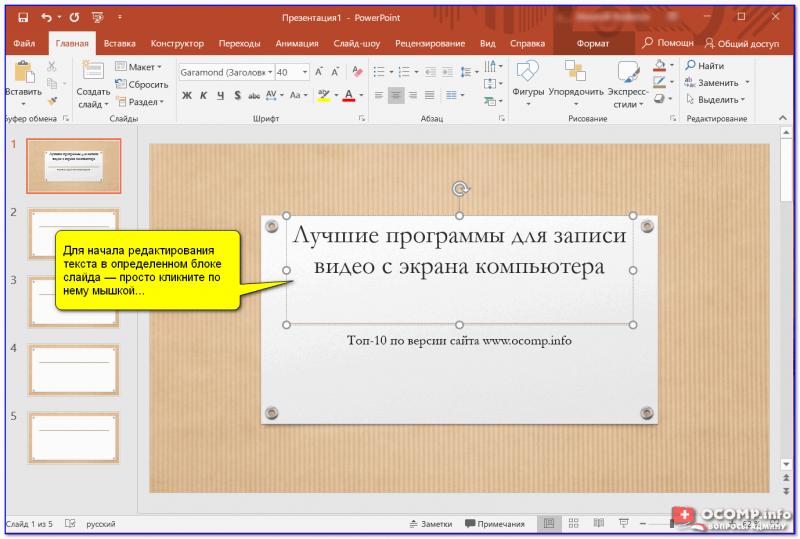 Для начала редактирования текста в определенном блоке слайда — просто кликните по нему мышкой...