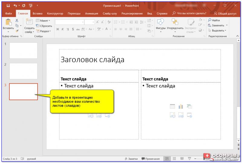 Добавьте в презентацию необходимое количество листов (слайдов)