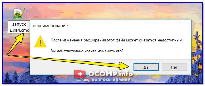 Изменяем расширение блокнота с TXT на CMD