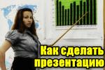 kak-sdelat-prezentatsiyu