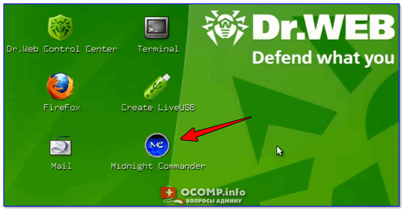 Midnight Commander — файловый комманденр / Доктор Веб LiveCD