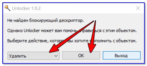 Не найден блокирующий дескриптор — Unlocker