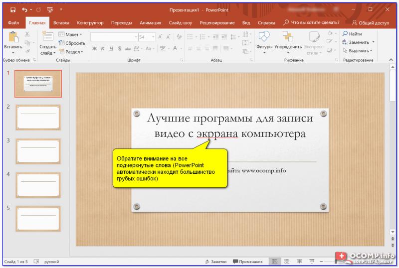 obratite-vnimanie-na-vse-podcherknutyie-slova-powerpoint-avtomaticheski-nahodit-bolshinstvo-grubyih-oshibok