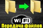 peredacha-faylov-po-wi-fi