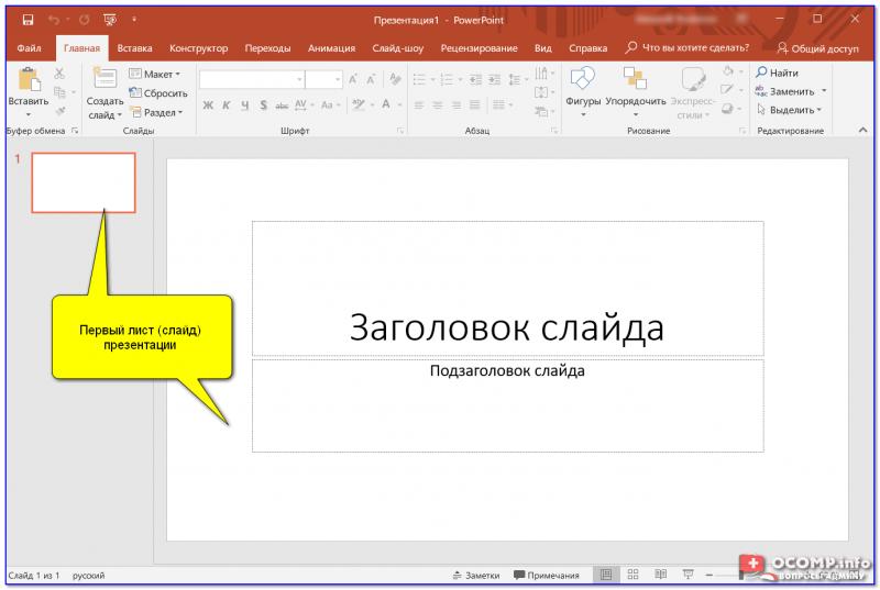 Первый лист (слайд) презентации