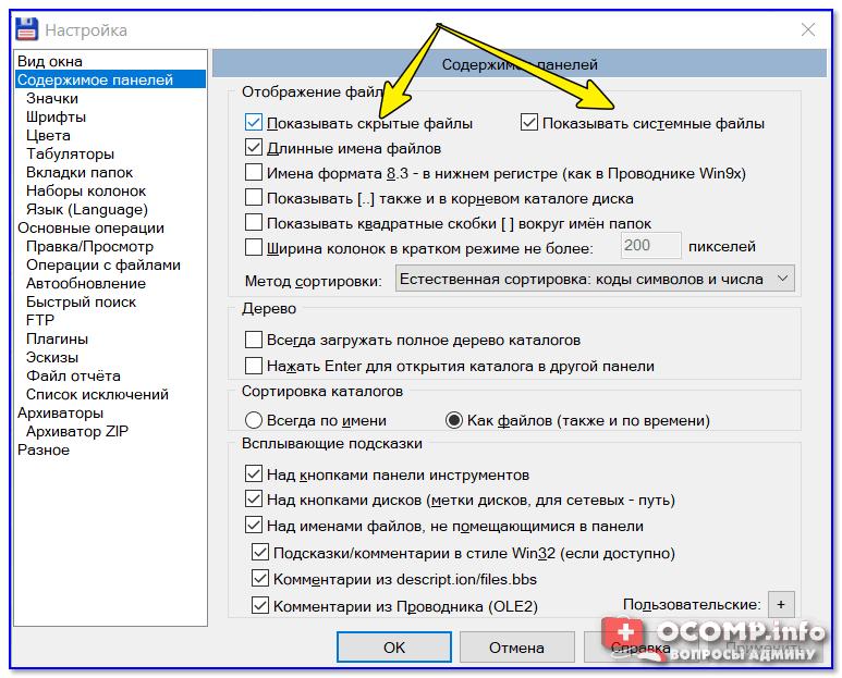Показывать скрытые и системные файлы