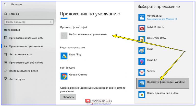 Просмотр фотографий Windows