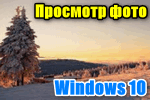 prosmotr-foto-v-windows-10