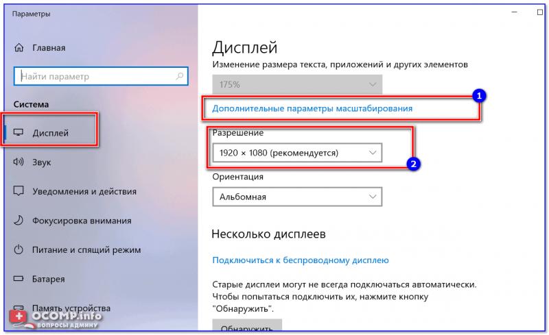 Разрешение и масштабирование в Windows 10