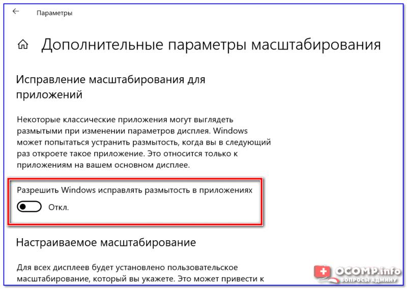 Разрешить Windows исправлять размытости в приложениях