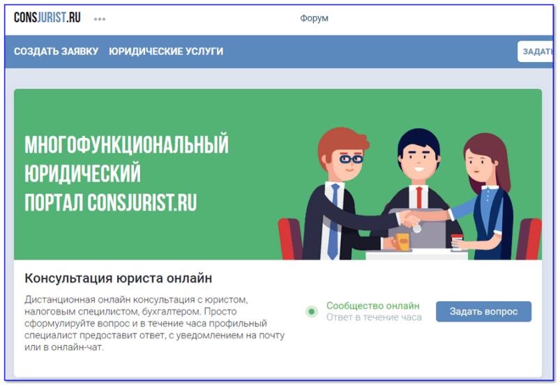 Скриншот с сайта ConsJurist
