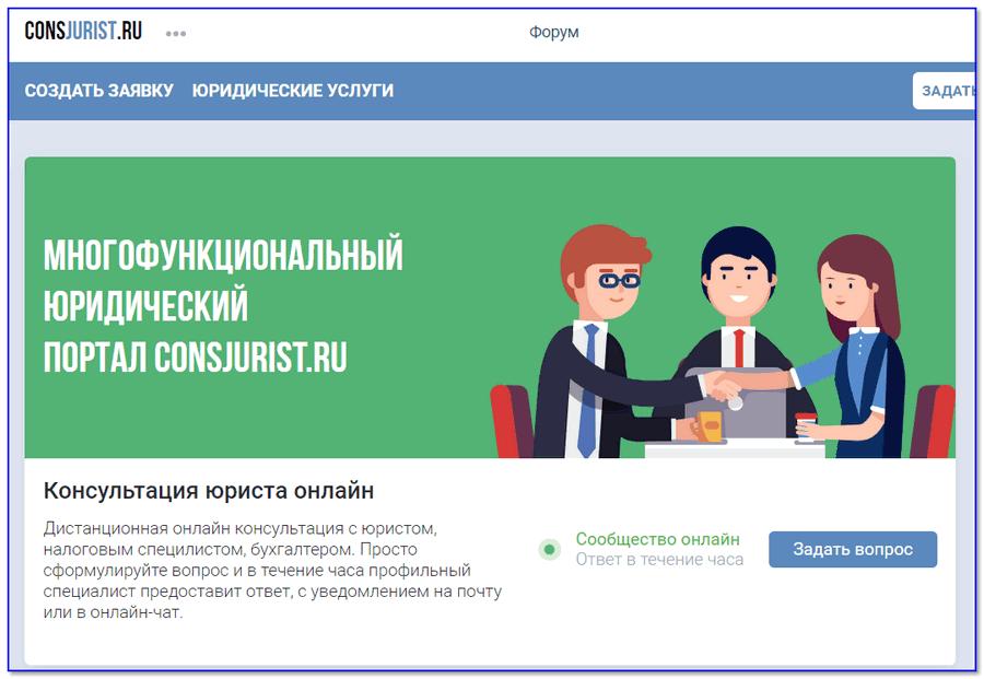 Задать бесплатно вопрос бухгалтеру онлайн бесплатно без регистрации налоговая декларация 2019 3 ндфл бланк