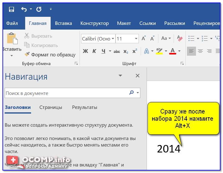 Сразу же после набора 2014 нажмите Alt+X — работает только в Word