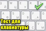 test-dlya-klaviatura