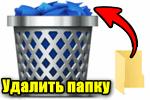udalit-papku-lyuboy-tsenoy