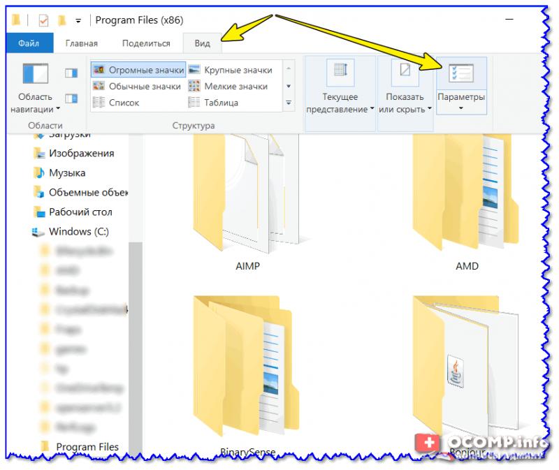 Вид — параметры (проводник, Windows 10)