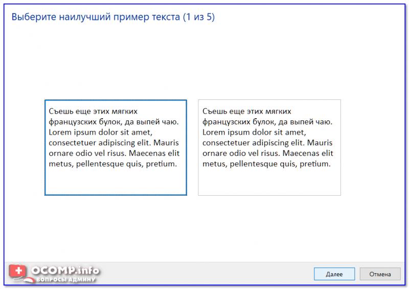 vyibor-varianta-kotoryiy-naibolee-chetok-nastroyka-cleartype