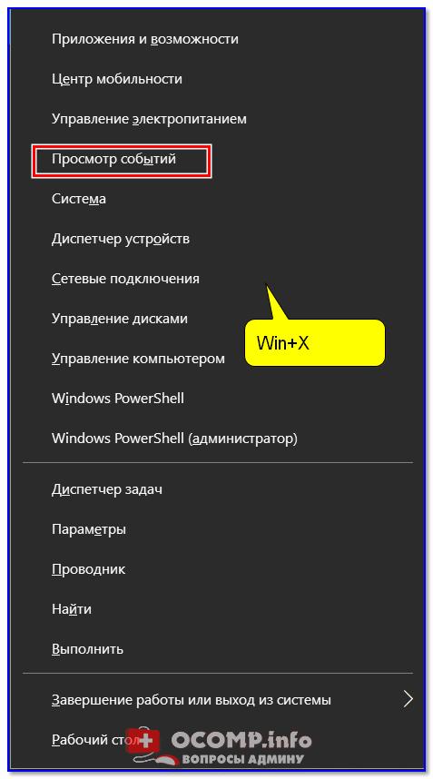 Win+X — вызов меню