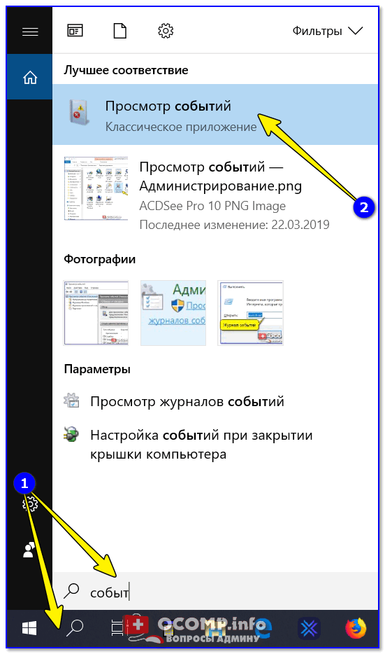 Windows 10 — события
