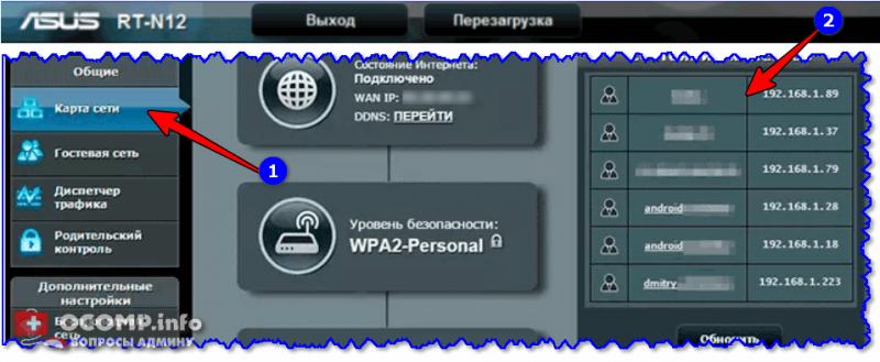 ASUS роутер — вкладка карта сети