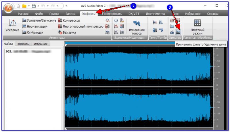 AVS Audio Editor — эффект удаление шума