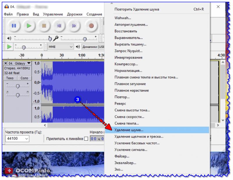 Audacity — эффекты — удаление шума