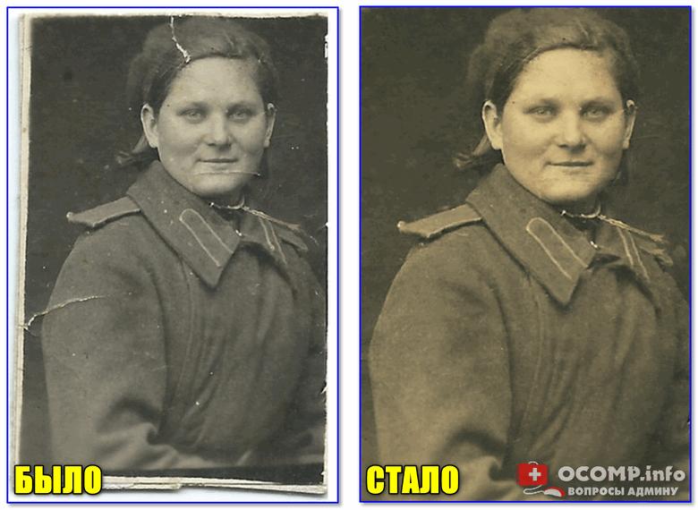 Было — стало (результат реставрации старого фото в домашних условиях)