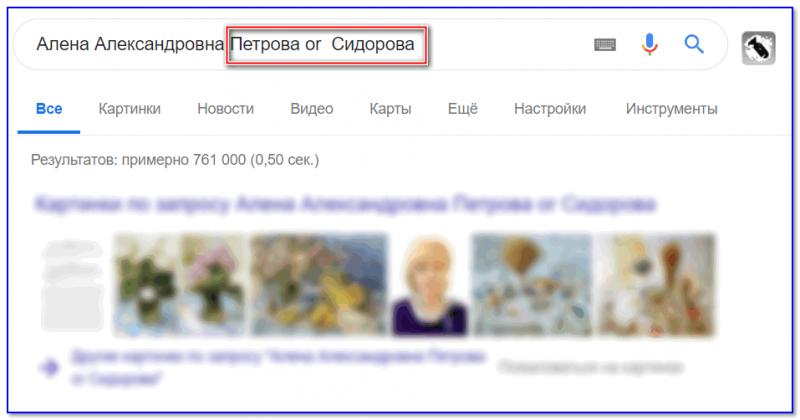Google — пример поиска или
