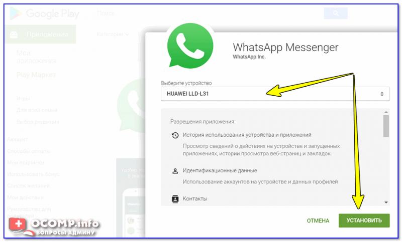 Google Play — выбор устройства для установки приложения