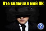 kto-vklyuchal-moy-pk