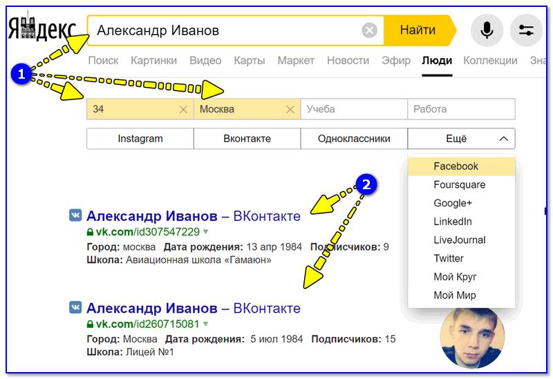 Люди (сервис от Яндекс) — поиск сразу в нескольких соц. сетях
