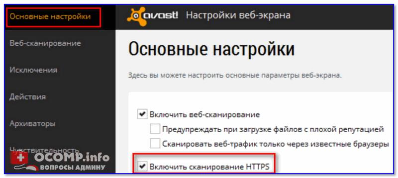 Настройки AVAST — включить сканирование HTTPS