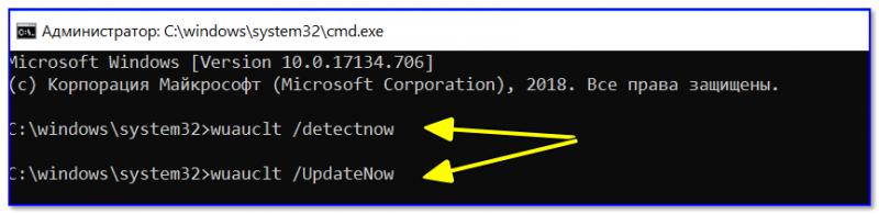 Обновление Windows 10 через командную строку